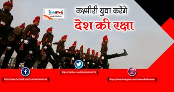 J&K 575 Youth Joined Indian Army