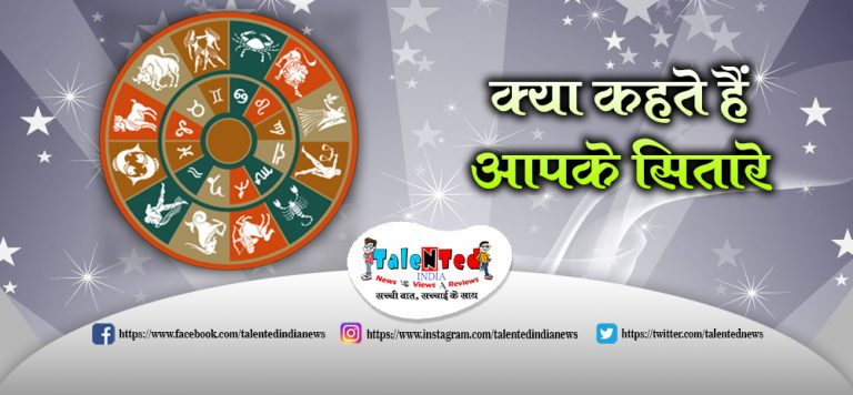 Today Rashifal 22 August 2019 | August 2019 Horoscope | Aaj Ka Rashifal