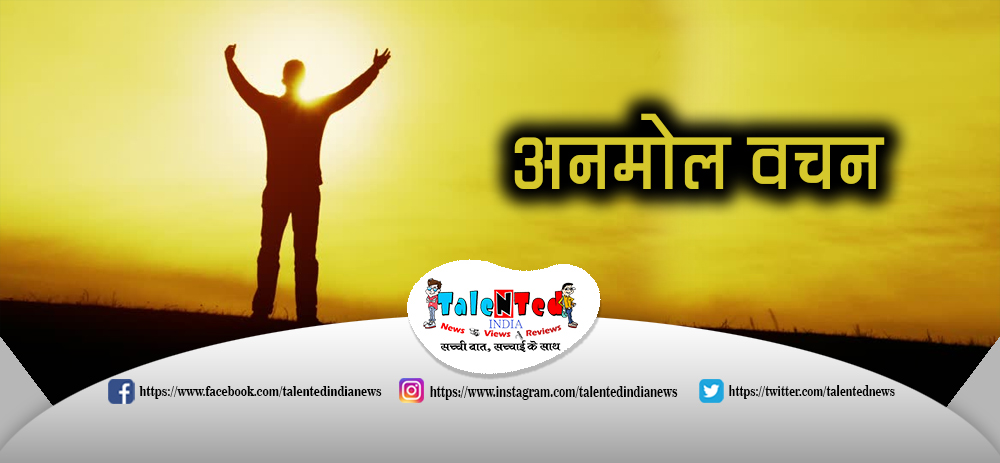 Meaningful Thoughts For Life | Jeevan Mantra | Suvichaar Status In Hindi