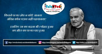 Atal Bihari Vajpayee Best 5 Poems In Hindi | Hindi Kahani | Kahaniya