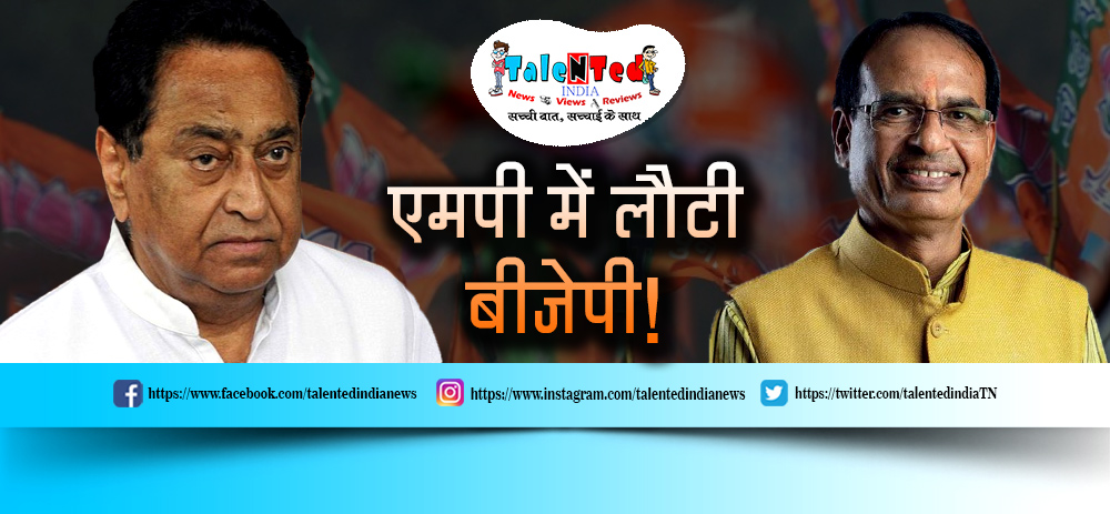 BJP Government Can Be Formed Again In MP   Madhya Pradesh News