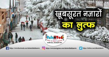 Places To Visit In Shimla : Summer Hills, Annandale, Jakhoo Hill, Museum