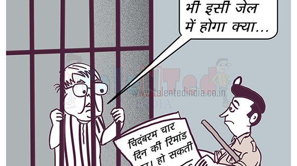 Today Cartoon : जेलअष्टमी