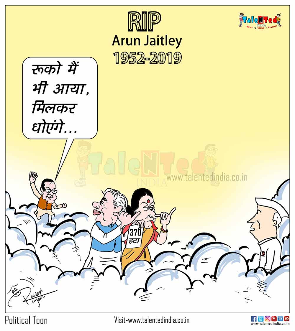 Arun Jaitley Rip Whatsapp Status Images Messages Sms Gif