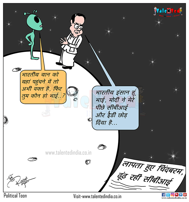 Today Cartoon On Chidambaram Missing, Home Minister Amit Shah
