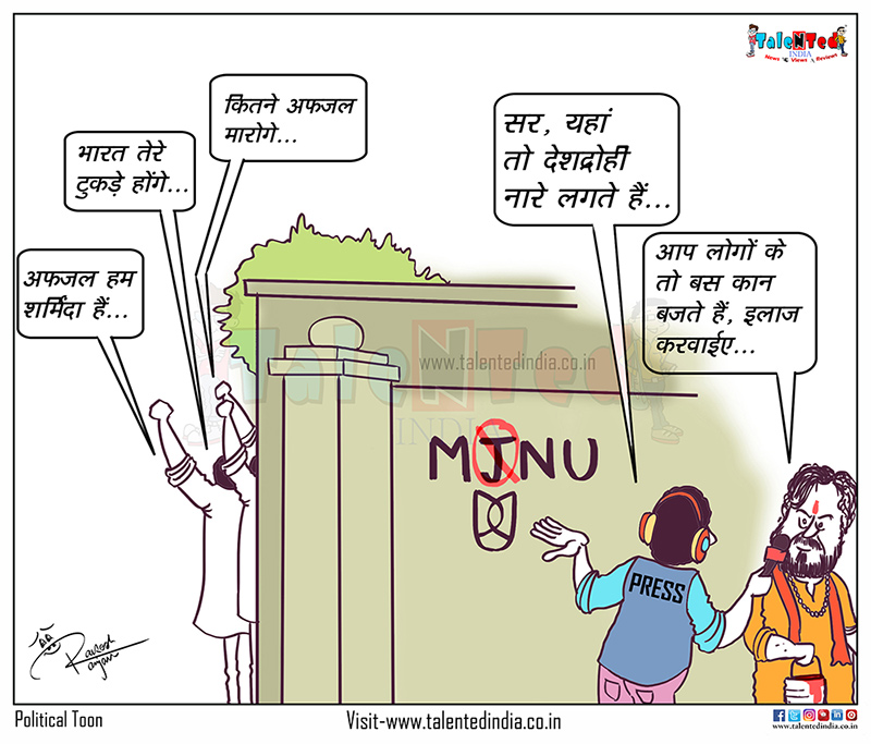 Today Cartoon JNU Rename, PM Narendra Modi, Delhi MP Hans Raj Hans
