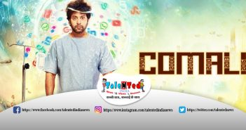 Download Full HD Comali Movie Trailer | Jayam Ravi | Kajal Aggarwal