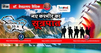 Dr. Ved Pratap Vaidik Editorial On Kashmir Article 370 In Hindi