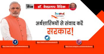 Dr. Ved Pratap Vaidik Editorial On Modi Government Economy In Hindi