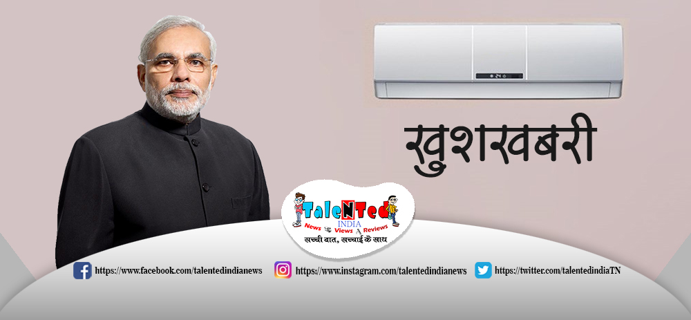 PM Modi AC Scheme : Narendra Modi Government Provide Low Price AC
