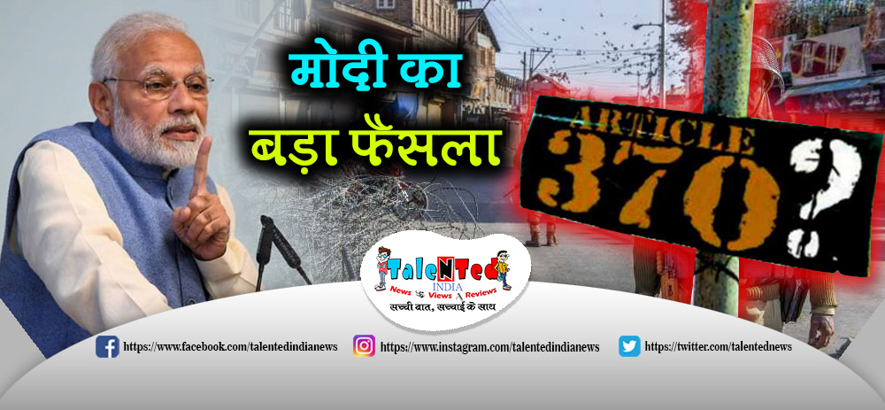 Sections 370 And 35A Will Be Removed On 15 August In Jammu Kashmir