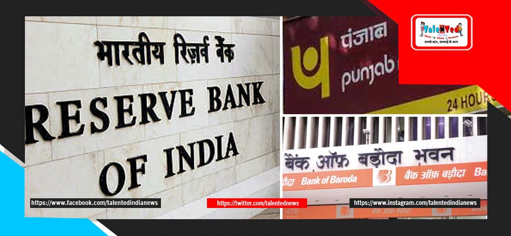 Reserve Bank Fined 50 Lakh On PNB And Bank Of Baroda