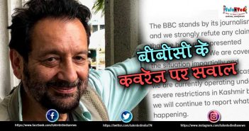 Shekhar Kapur Angry On BBC World | Article 370 Remove From Kashmir