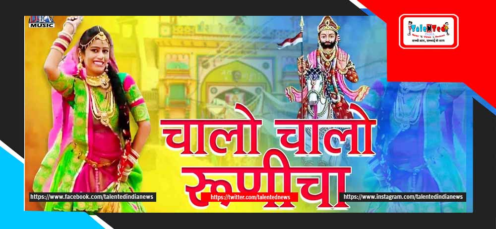 Download Full HD Chalo Chalo Runicha Song | Rajasthani Song 2019