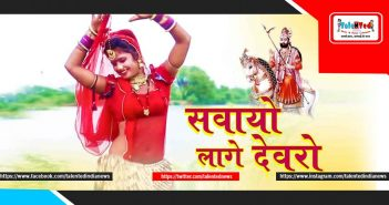 Download Full HD Rajasthani Song Sawayo Lage Devro | MP3 Song