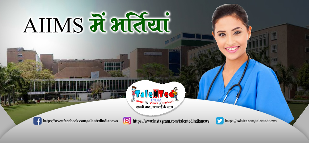 AIIMS Delhi Recruitment 2019 for 503 Nursing Officer Posts At aiims.edu