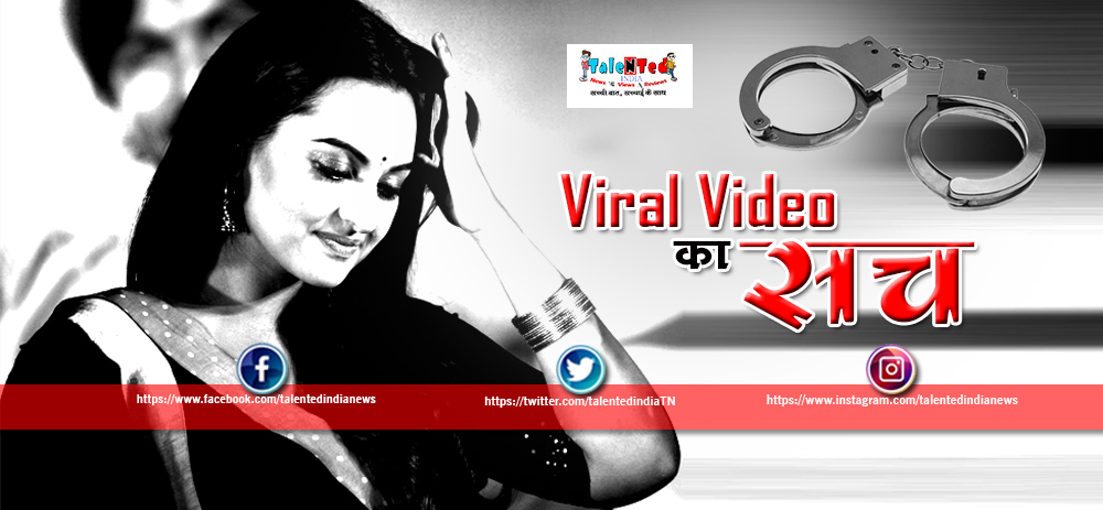 Bollywood Actress Sonakshi Sinha Apologizes On Arrest Video
