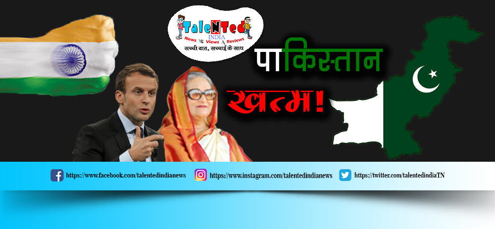 Bangladesh Support To India Against Pakistan Article 370 Remove