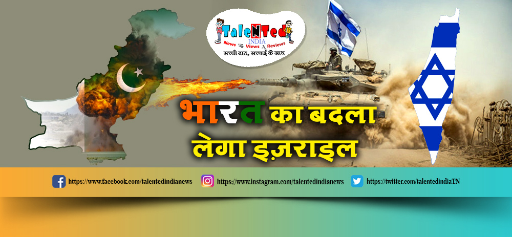 Israel Will Attack Pakistan On Behalf Of India | India Pakistan War Update