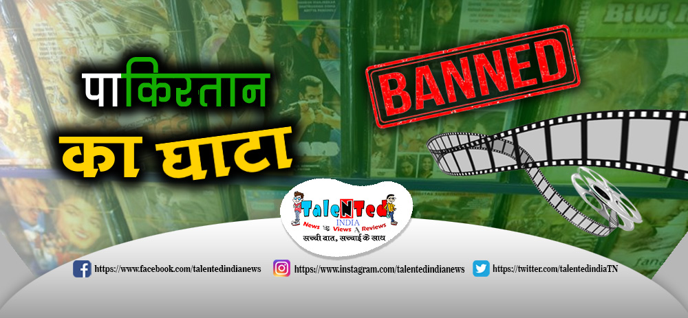 Pakistan Banned Indian Bollywood Movies | Pakistan Box Office Collection