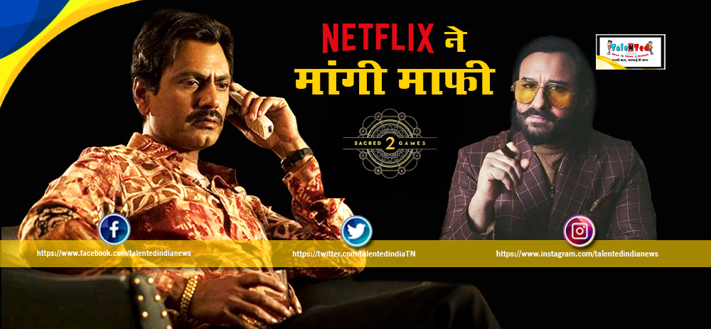 Netflix Apologize To UAE Man | Download Full HD Sacred Games 2