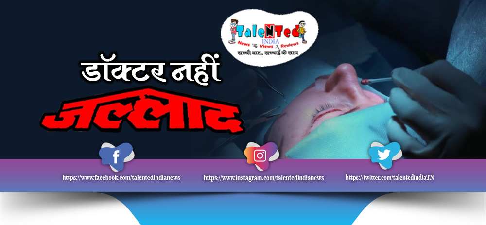 Eye Hospital Indore   Best Eye Doctors in Indore   Eye Specialists In Indore