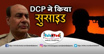 Faridabad DCPVikram Kapoor Committed Suicide | Faridabad Crime news