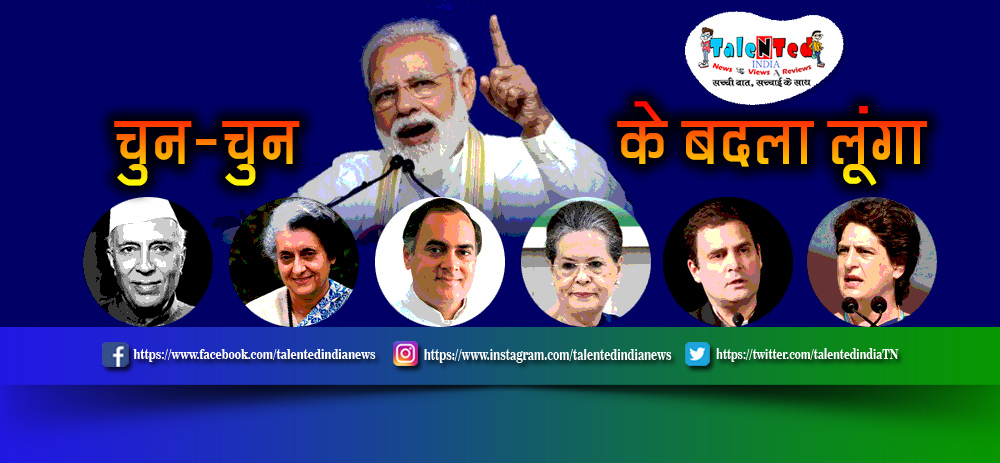Congress Family Scandals Involving Revealed By PM Narendra Modi