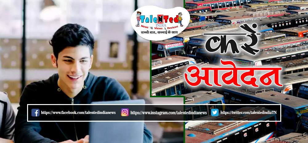 GSRTC Recruitment 2019 Offical Notification @gsrtc.in | Free Job Alert