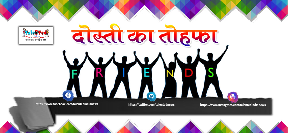 Friendship Day 2019 Gifts, Whatsapp Status, Messages, SMS, Qutoes