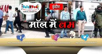 Bomb In Indore Shopping Mall | Indore Today News | Indore Crime News