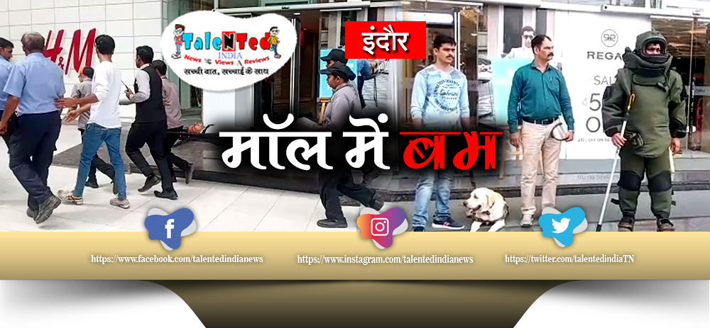 Bomb In Indore Shopping Mall   Indore Today News   Indore Crime News