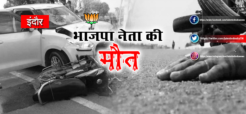Indore BJP Leader Virendra Singh Died In Accident | Indore Live News