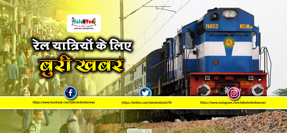 IRCTC Restores Service Charge On Online Booking Railway Tickets