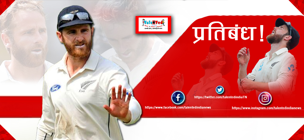Kane Williamson Bowling Actions Reported