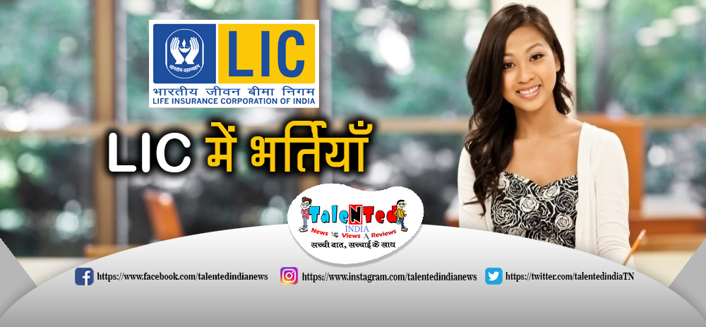 LICHFL Recruitment 2019 At lichousing.com | Govt Free Job Alert 2019