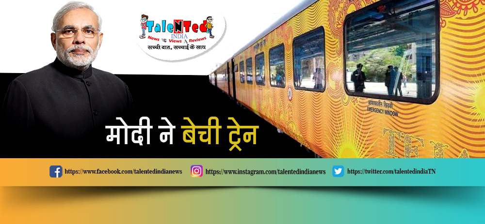 Tejas Express Private Train : Delhi Lucknow And Ahmedabad Mumbai root