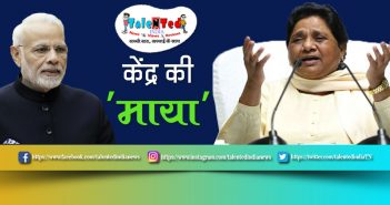 BSP Chief Mayawati Attacks On Rahul Gandhi Kashmir Visit