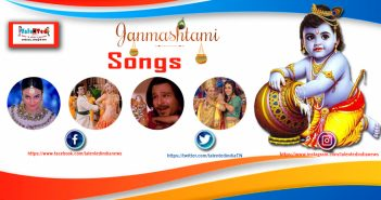Happy Janmashtami 2019 Song, Whatsapp Status, Images, Messages
