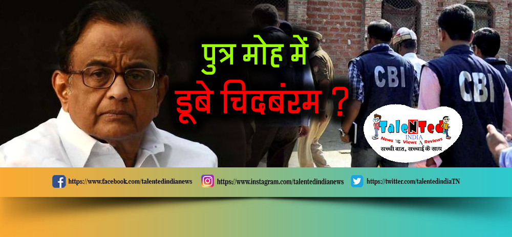 P Chidambaram First Night In CBI Remand In INX Media case