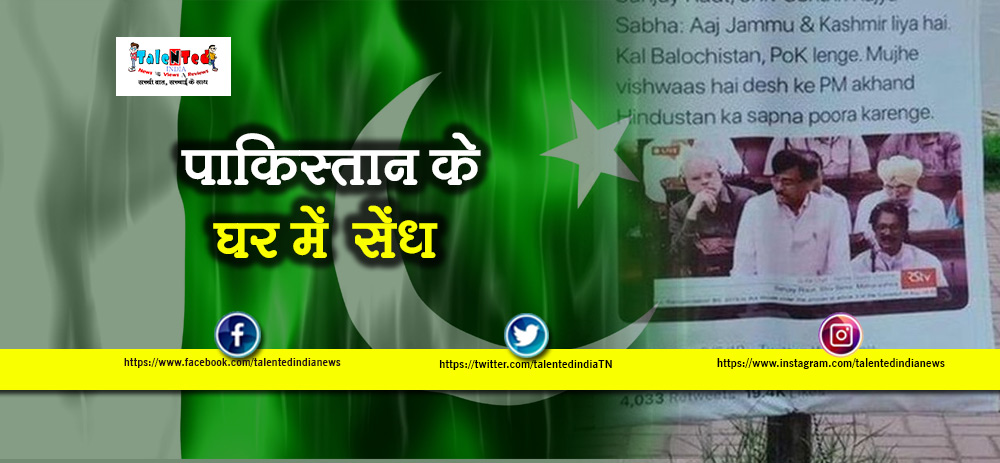 Akhand Bharat Banners In Pakistan Parliament | Article 370 Remove | J&K