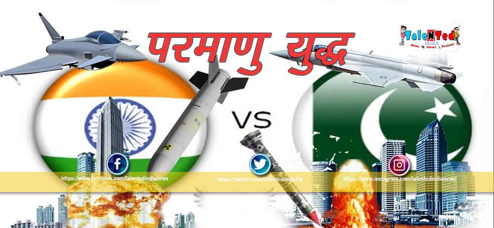 India Pakistan Nuclear War | Pakistan On Nuclear War With India