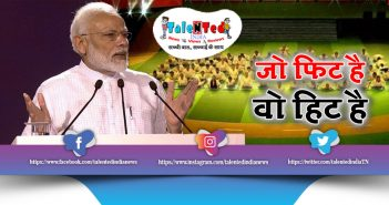 PM Modi Launch Fit India Movement On National Sports Day 2019