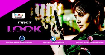 Download Full HD Mardaani 2 Movie First Look : Rani Mukerji Movie