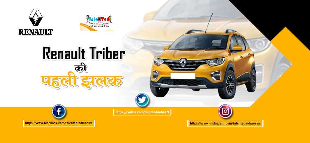 Renault Triber Car Price, Images, Specification, Feature, Review, Features