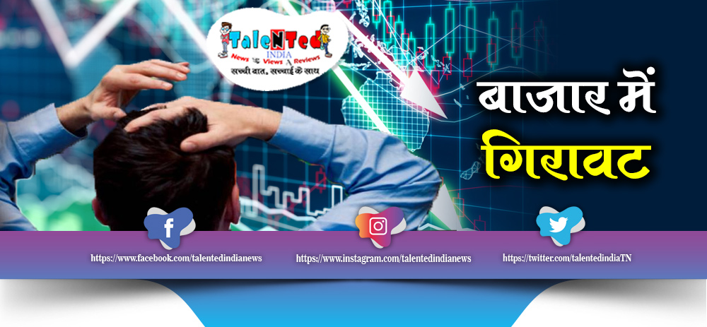 Share Market 28 Aug 2019 Report : Sensex, Nifty, BSE, NSE, Equity