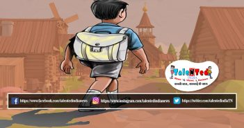 School Bag Story In Hindi | Dharmik Kahaniya | Hindi Kahani | Moral Story
