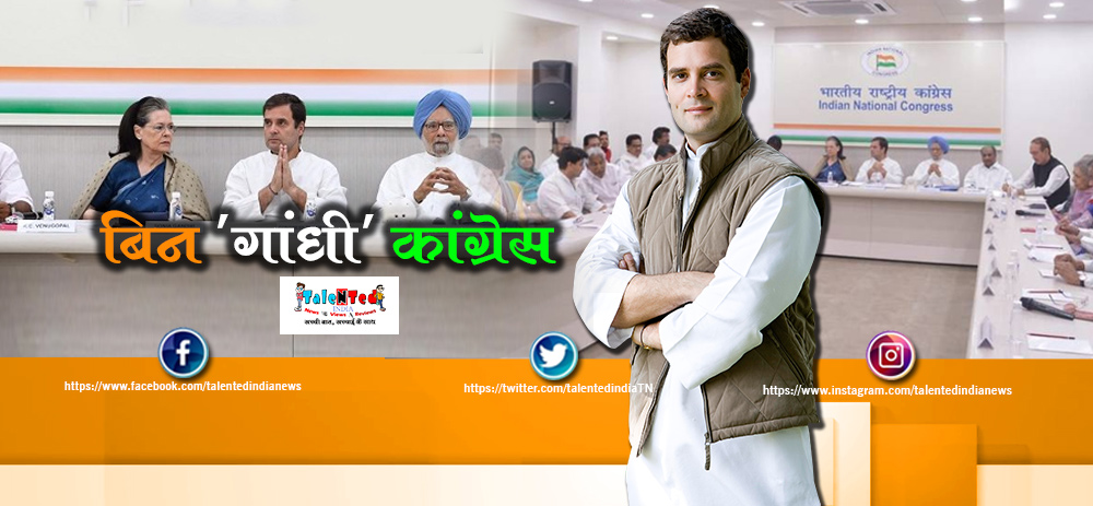 Congress Working Committee Meeting | CWC Metting For New Party Chief