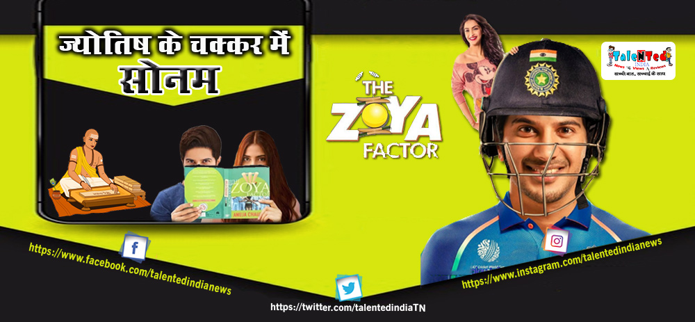 Astrologer Advised Change Zoya Factor Movie Trailer Release Date