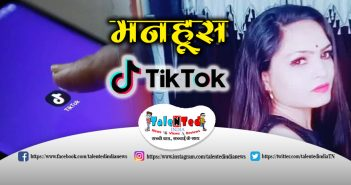 Community Health Officer Dr Juhi Sharma Tik Tok Video In Himmatnagar